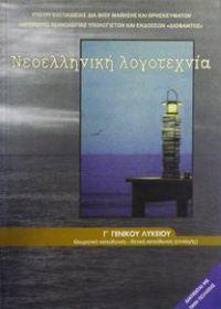 Ν.Εγγονόπουλος-Μ. Αναγνωστάκης:Συγκριτική ανάγνωση