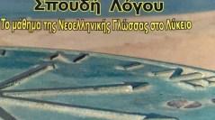 Φαινόμενα αλλοτρίωσης στην ελληνική κοινωνία
