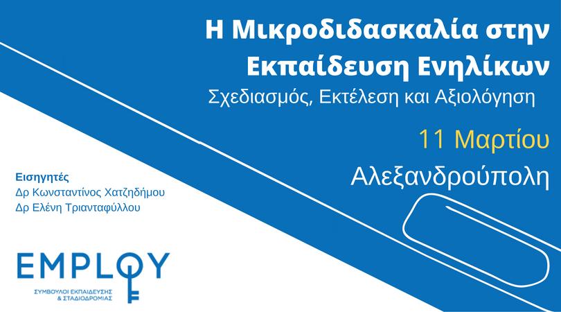 Σεμινάριο-Η μικροδιδασκαλία στην εκπαίδευση ενηλίκων:Σχεδιασμός, Εκτέλεση και Αξιολόγηση(Αλεξανδρούπολη)