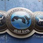 Arab Bank accusée de financer le jihad