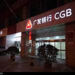 Citigroup veut solder sa participation dans China Guangfa Bank Co