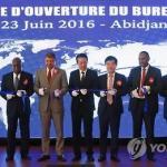 La KOTRA ouvre un bureau régional à Abidjan