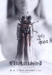 0232_ARTOFTHEDEVIL_poster_01_th