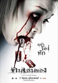 0232_ARTOFTHEDEVIL_poster_04_th