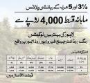 Eden Gardens Extension Housing Project Lahore - Payment Plan