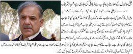 Shabaz Sharif Visits Ashiana Housing Lahore - Start of 15000 to 20000 Houses for 1 Lac Persons soon