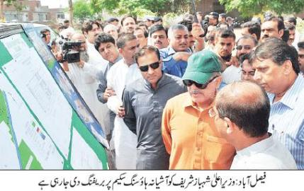 Ashiana Housing Faisalabad briefing 4-9-2011