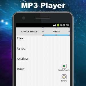 Delphi XE6 Firemonkey MP3 Player Demo
