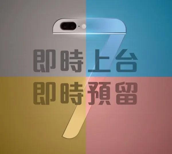 iphone-7-plus-teaser