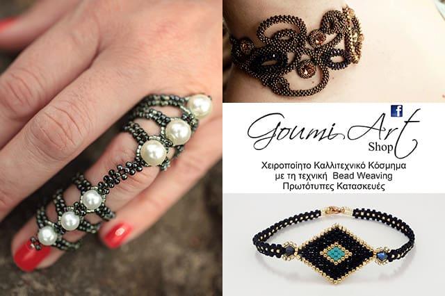 Goumi art: Υλικά και σεμινάρια bead weaving