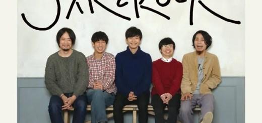 サケロック (SAKEROCK)が解散を発表!ラストアルバム「SAYONARA」が4/8から発売!