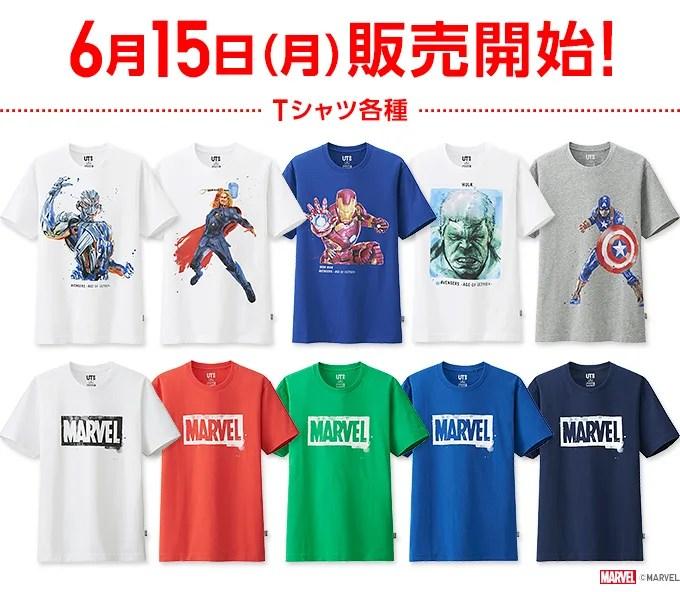 6/15発売!ユニクロのTシャツライン「UT」× アベンジャーズをモチーフにした新作TEE!