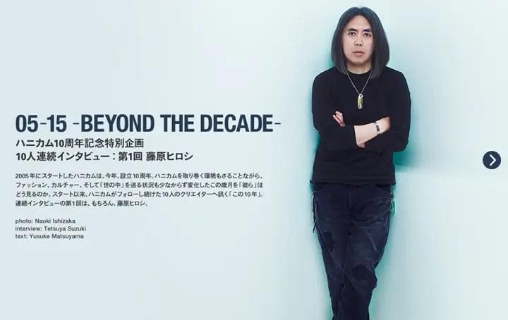 ハニカム (honeyee.com)10周年記念特別企画!フラグメント (FRAGMENT)の藤原ヒロシさんインタビューが掲載!