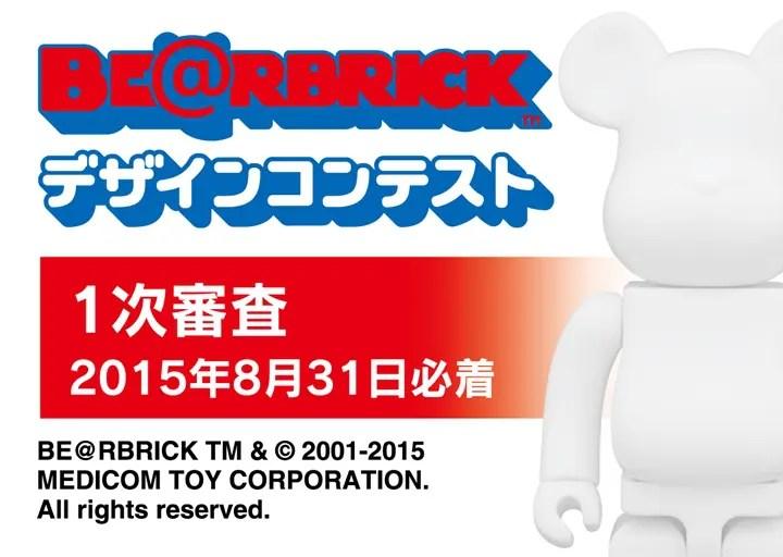 自分のデザインが商品化!BE@RBRICK デザインコンテストが8/31まで応募受付!(ベアブリック)