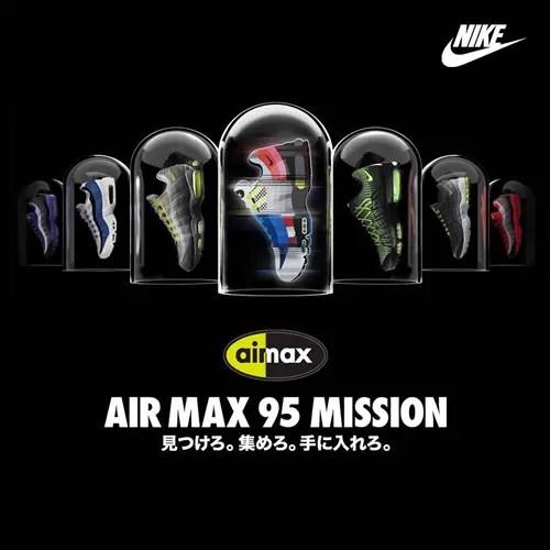 8/6から期間限定!ナイキ エア マックス 95 ミッション!(NIKE AIR MAX 95 MISSION)