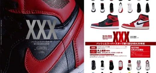 ナイキ エア ジョーダン 29モデル、スラムダンク 井上雄彦先生へのスペシャルインタビューが掲載!「XXX バッシュとスーパースターで振り返るNBA30年史」が9/9発売!