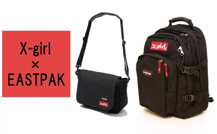 X-girl x EASTPAKとのコラボ「バックパック」「ショルダーバッグ」が11/6から発売!(エックスガール イーストパック)