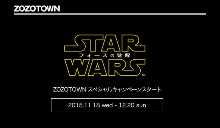 本日11/18から!ZOZOTOWNでスター・ウォーズ /フォースの覚醒公開記念スペシャルキャンペーンがスタート!
