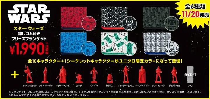 本日12/7発売!UNIQLO × STAR WARS コラボアイテムが発売!注目は特典付きのフリースブランケット! (ユニクロ スターウォーズ)