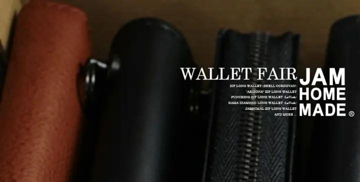 春財布に向けて!JAH HOME MADEでウォレットが会員様限定価格で発売中! (ジャムホームメイド)