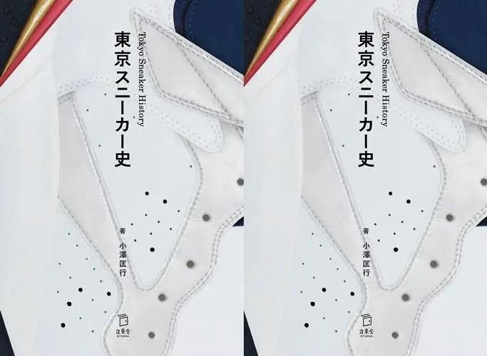 スニーカーの歴史と日本のスニーカーカルチャーを熱く解説!「東京スニーカー史」が3/25発売!