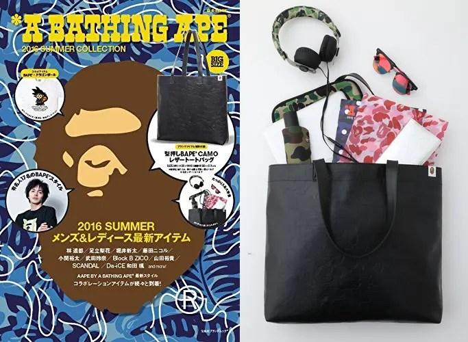 CAMO柄を型押ししたレザートートバッグが付属するA BATHING APE 2016 SUMMER COLLECTIONが4/23発売! (エイプ 2016年 夏号)
