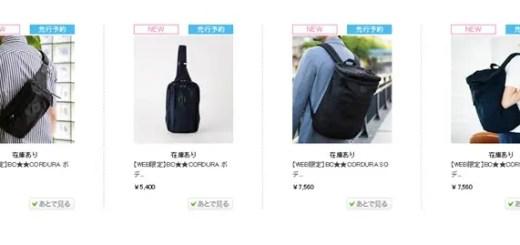 6月展開!green label relaxingからCORDURAファブリックを使用したバッグが4モデル予約! (グリーンレーベル リラクシング コーデュラ)