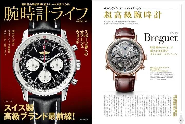腕時計の最新情報と欲しい一本が見つかる「腕時計ライフ」が5/31発売!