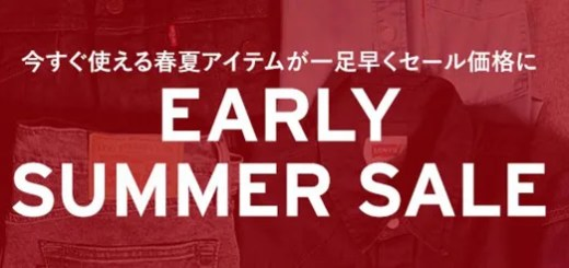 最大50%オフ!リーバイス アーリー サマー セールが開催! (Levi's EARLY SUMMER SALE 2016)