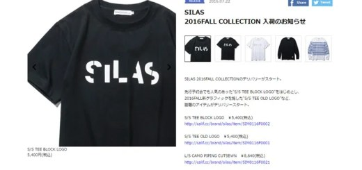 SILAS 2016 FALL COLLECTIONのデリバリーがスタート! (サイラス 2016年 秋)