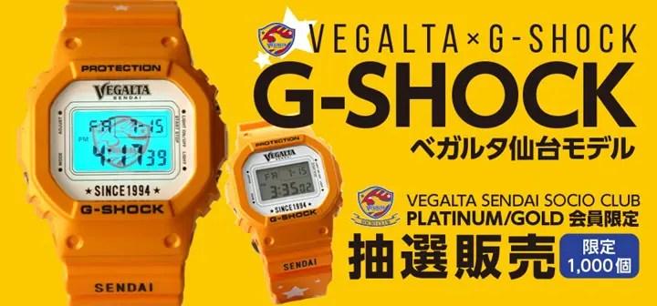 限定1000本!ベガルタ仙台 × G-SHOCK DW-5600 (VEGALTA ジーショック)