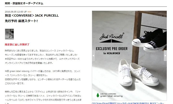 green label relaxing × 復刻版 CONVERSE JACK PURCELL RALLYが10月下旬発売! (グリーンレーベル リラクシング コンバース ジャック パーセル ラリー)
