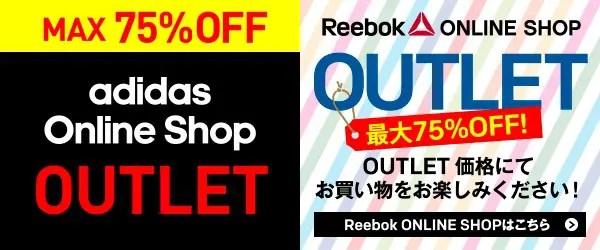 adidas/REEBOKにて期間限定Outletセール 75%OFFが9/1から開催! (アディダス リーボック アウトレット)