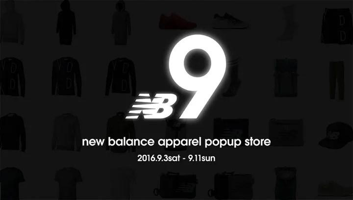 9日間限定ショップ!New Balance アパレル中心のショップ「NB9」が9/11までオープン! (ニューバランス)
