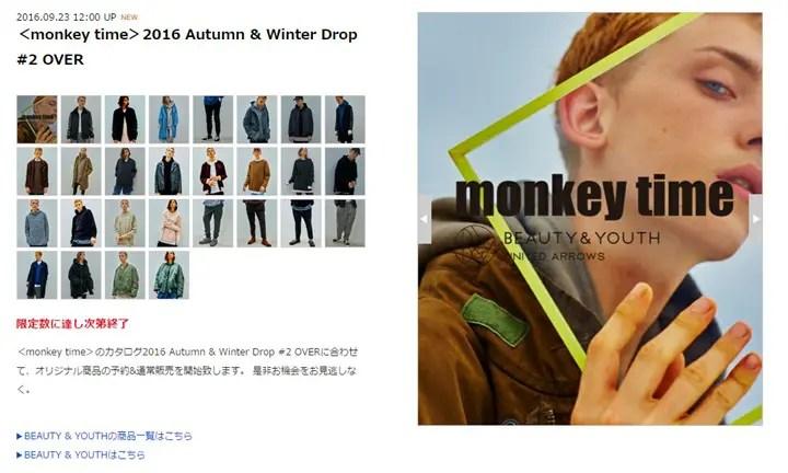 monkey time 2016 Autumn & Winter Drop #2!先行予約がスタート! (モンキータイム 2016年 秋冬)