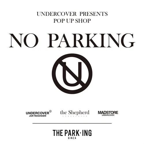 """10/14からTHE PARK・ING GINZAにて「UNDERCOVER」「the Shepherd UNDERCOVER」「MADSTORE」の3ブランドのアイテムがミックスされたポップアップショップ「UNDERCOVER PRESENTS """"NO PARKING"""" POP UP SHOP」が登場! (パーキング銀座 アンダーカバー マッドストア)"""