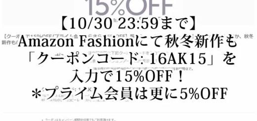 【10/31 23:59まで】Amazon Fashionにて「クーポンコード: 16AK15」を入力で服・シューズ・バッグ・腕時計・アクセサリーほか、秋冬新作も15%OFF{プライム会員は更に5%OFF}! (アマゾン ファッション)