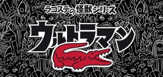 ウルトラマン 50周年記念!LACOSTE L!VEとのコラボアイテムが発売中! (ULTRAMAN ラコステ ライブ)