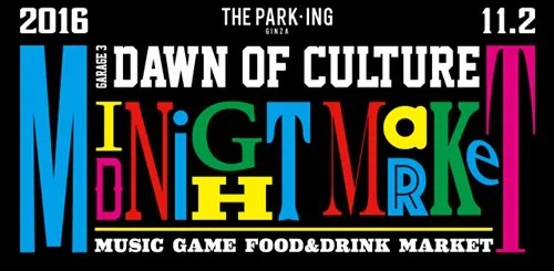 夜オープンのマーケットが再び!11/2 24:00~27:00まで「DAWN OF CULTURE GARAGE 3 MIDNIGHT MARKET AT THE PARK・ING GINZA」が開催! (ガレージ ミッドナイト アット ザ ザ・パーキング 銀座)