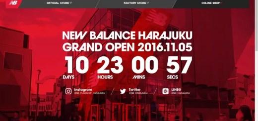 11/5からNew Balance グローバルフラッグシップストアが原宿にオープン! (ニューバランス)