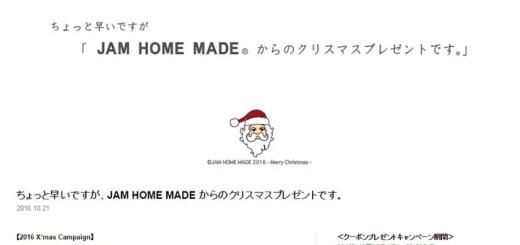 JAM HOME MADEからちょっと早いクリスマス 15%OFFクーポンが12/25まで! (ジャムホームメイド 2016年 X'mas Campaign)