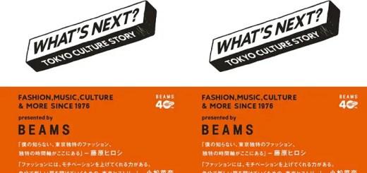 ビームス40周年を一冊の本に!「WHAT'S NEXT? TOKYO CULTURE STORY」が10/31発売! (BEAMS)