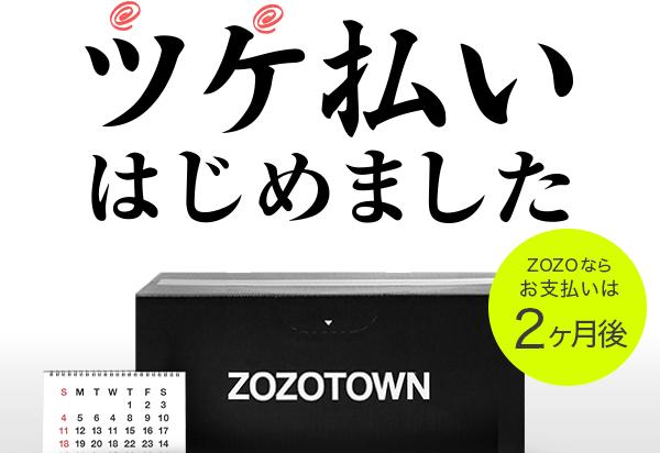 二か月先までOK!ZOZOTOWNにて「ツケ払い」サービスを導入! (ゾゾタウン)
