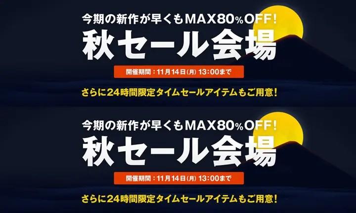 【MAX 80%OFF】11/14までZOZOTOWN 秋セールが開催! (ゾゾタウン)