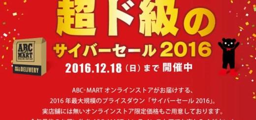 12/18まで開催!ABC-MART 「超ド級のサイバーセール2016」