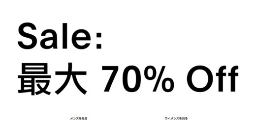 【SSENSE】YEEZY SEASON,VETEMENTS等のブランドが最大70%オフのセールが開催! (2016 SALE)