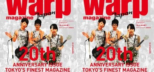ハイスタが表紙を飾る20周年記念号「warp MAGAZINE JAPAN 2017年2月号」が12/23発売! (ワープ マガジン ジャパン)