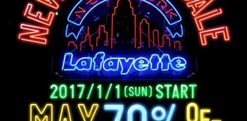 【最大 70%OFF】Lafayette 2017 NEW YEAR BIG SALEが1/1からスタート! (ラファイエット)