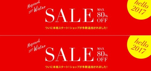 【MAX 80%OFF】magaseek 2017 WINTER SALEが開催中! (マガシーク)