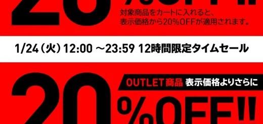 【1/24 23:59まで】アディダスオンラインにてアウトレット商品が更に20%OFFタイムセール開催! (adidas)